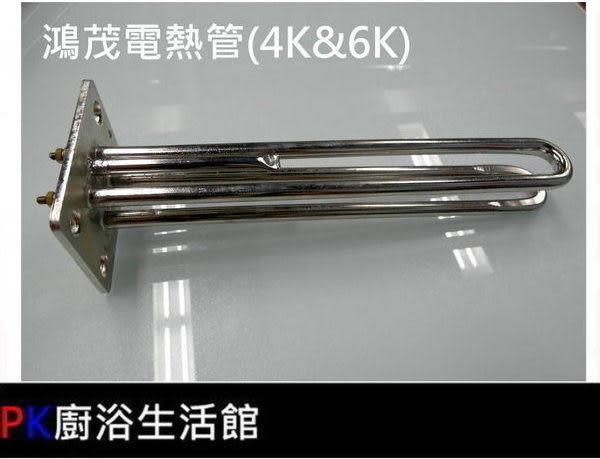 ❤PK廚浴生活館 ❤高雄熱水器零件 電熱水器 電爐專用 新型鴻茂電熱管(感溫型)