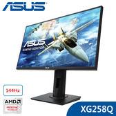 【免運費】ASUS 華碩 VG258Q 25型 電競螢幕 薄邊框 1ms反應 144Hz 內建喇叭 低藍光 不閃屏 三年保固