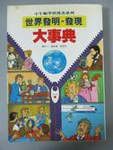 【書寶二手書T9/少年童書_JPH】世界發明發現大事典_曾琴蓮 / 李俊香