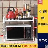 固家人2層微波爐架子收納烤箱廚房置物架落地調料用品用具小百貨3 中秋烤盤88折爆殺