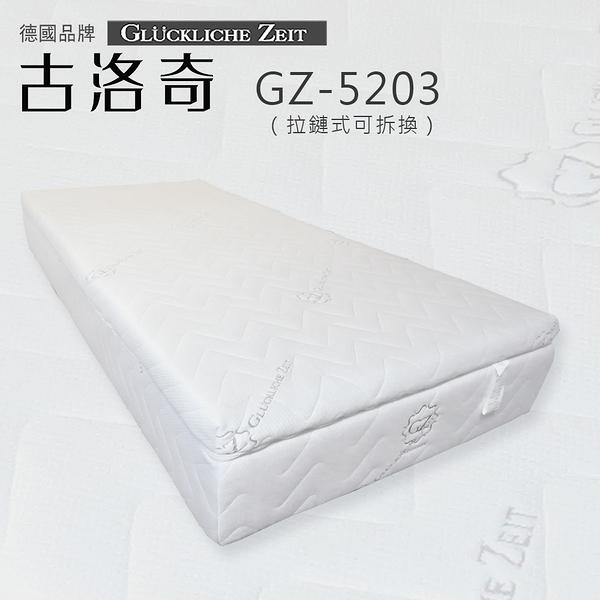 古洛奇電動床墊 GZ-5203 加大單人床-3.5尺(表布內材可拆換)