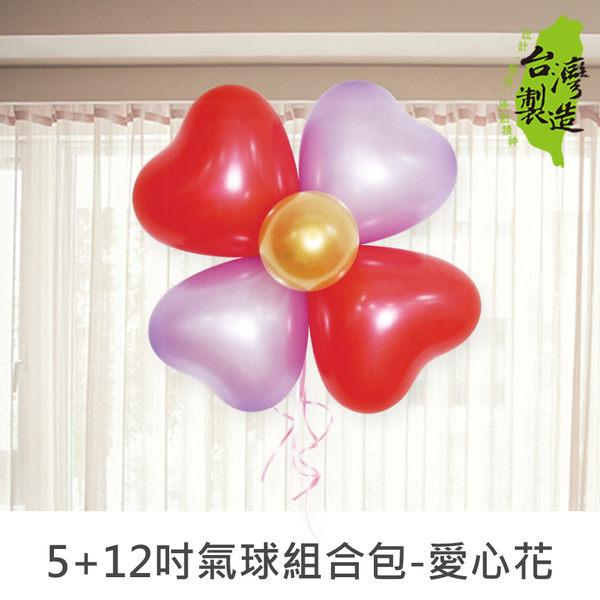珠友 BI-03103 台灣製-5+12吋氣球組合包-愛心花/氣球花/愛心氣球/造型氣球/婚禮佈置 生日派對