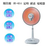 【艾來家電】【分期0利率+免運】 優佳麗14吋碳素電暖器 HY-614