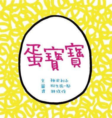 蛋寶寶 ABP046 小魯圖書 (購潮8)