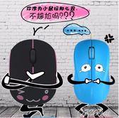 滑鼠 靜音可愛女生創意卡通有線滑鼠USB饅頭滑鼠光電通用滑鼠 coco衣巷