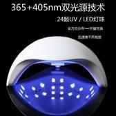 美甲光療機48W速干美甲燈感應led燈甲油膠指甲烤燈sun5 plus   小時光生活館