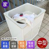 水槽 洗手台 洗碗槽【FS-LS006DR】日式穩固耐用ABS櫥櫃式中型塑鋼洗衣槽(雙門)-1入