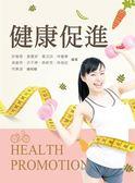 (二手書)健康促進