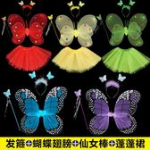 魔法棒仙女棒蝴蝶翅膀天使公主玩具三件套四件套演出妝扮道具 艾維朵