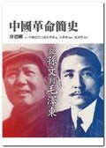 中國革命簡史:從孫文到毛澤東