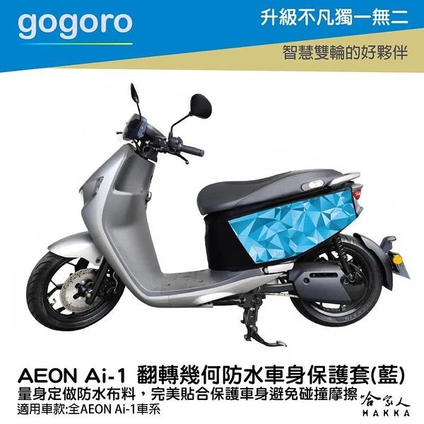ai-1 翻轉幾何 藍 車身防刮套 防水 保護套 車罩 車套 aeon 宏佳騰 AI 1 GOGORO 哈家人