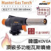 【韓國KOVEA】頂級多功能瓦斯噴槍KT-2211