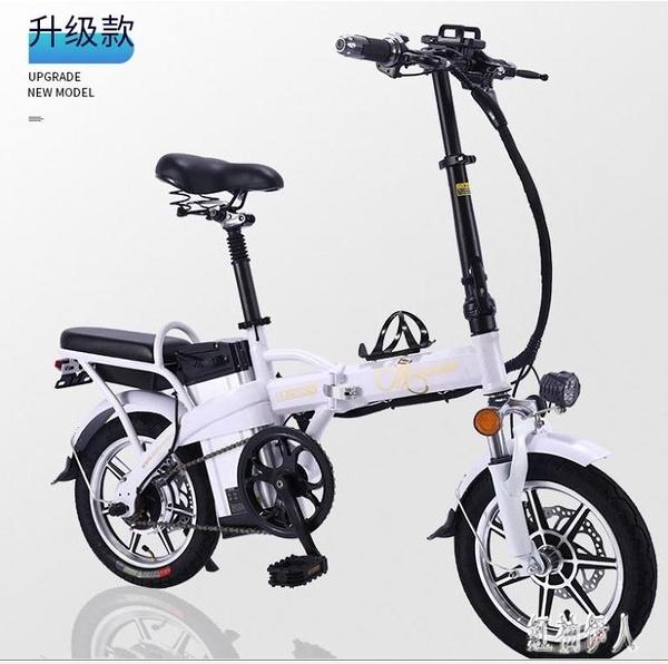 折疊電動自行車代駕鋰電池電瓶代步單車小型新款助力女腳踏車 PA12766『紅袖伊人』