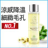 【變臉貓UNICAT】控油化妝水  3分鐘 細緻毛孔 調理嫩白 150ML (輕盈降溫版)