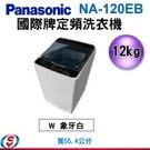 【信源】)12公斤【Panasonic 國際牌】定頻洗衣機 NA-120EB / NA-120EB-W / NA120EB