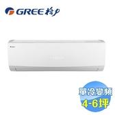 格力 GREE 精品型 單冷變頻一對一分離式冷氣 GSDP-36CO / GSDP-36CI