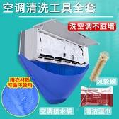 空調清洗工具全套接水罩子接水袋掛機內機清潔防護神器套裝防水罩
