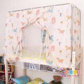 床簾 寢室蚊帳宿舍上鋪學生單人床一體式公主風床幔防塵方頂床簾下鋪 多款可選