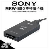 Sony MRW-E90 XQD/SD 雙槽讀卡機 XQD SD 雙用雙槽 USB3.1 公司貨★可刷卡★薪創數位