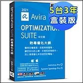 Avira 小紅傘 Optimization Suite 防毒優化大師 2021 5人3年 盒裝版 5台3年