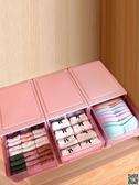 特惠收納盒 內衣收納盒抽屜式內褲襪子整理箱分格三件套文胸胸罩家用神器盒子 LX
