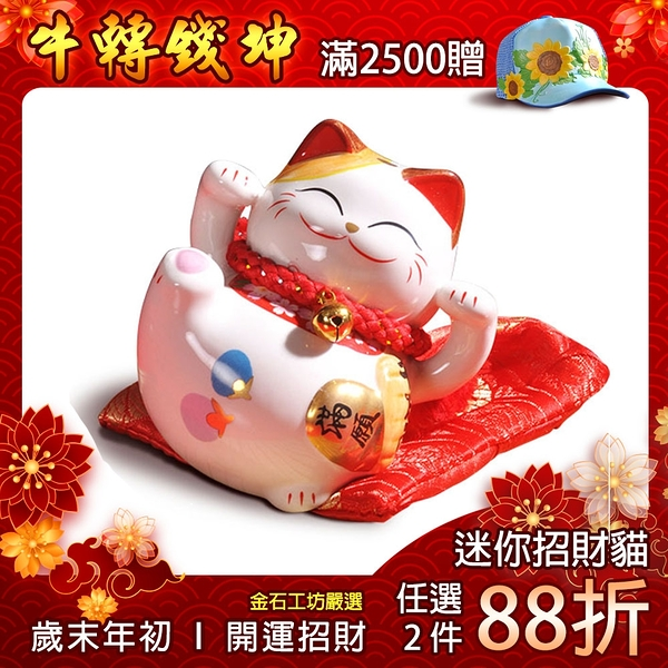 【金石工坊】滿願招財躺貓(高7.5CM)陶瓷開運桌上擺飾 招財貓 撲滿存錢筒