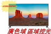 ***東洋數位家電***含運+安裝 LG電視 65UK6500PWC 65型 智慧聯網 4K 電視 IPS面板 附聲控遙控器