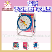 【限宅配】學習轉盤(學校型)#1189S 智高積木 GIGO 科學玩具 (購潮8)