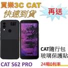 CAT S62 PRO 手機 6G/128G,送 CAT隨行包+玻璃保護貼,24期0利率