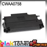 FUJI XEROX 3100MFP 相容碳粉匣一支(含晶片卡※更換時需使用) 【適用】CWAA0758
