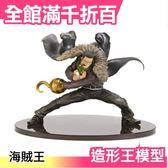 日本 金證 正品 日本景品 海賊王 BIG 造形王 頂上決戦2 Vol.3【小福部屋】