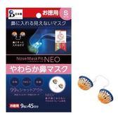 Nose Mask Pit NEO柔軟型隱形口罩 (9入裝/PM2.5對應)(S尺寸)