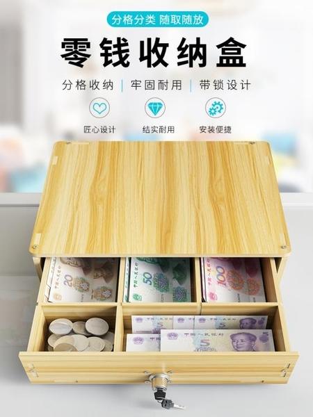 桌面零錢收納盒錢幣現金紙硬幣收銀抽屜分隔整理架收錢盒子零錢盒ATF 格蘭小鋪