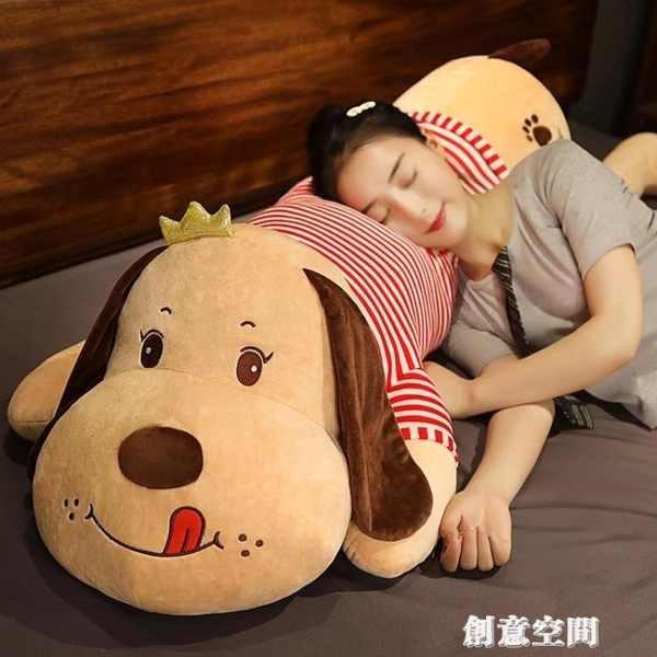 趴趴狗公仔布娃娃可愛毛絨玩具女生床上睡覺抱枕男生款大玩偶女孩 NMS創意新品
