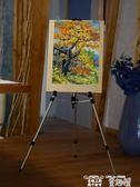 畫架 鋁合金畫畫架子折疊多功能畫架畫板套裝便攜素描支架式成人美術初學者 童趣屋