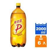 維他露P 健康微泡飲料2000ml 6 入箱
