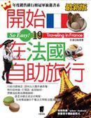 (二手書)開始在法國自助旅行(最新版)