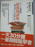 【書寶二手書T1/心理_HNO】超強閱讀術-一個月讀五十本書的方法_王淑華, 齊藤英治