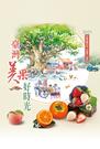 臺灣水果月曆(單月版)