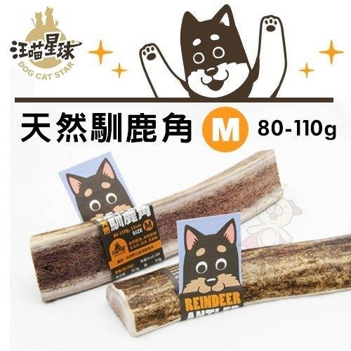 *KING WANG*DogCatStar汪喵星球 天然馴鹿角M號(80-110g)·最天然好吃的潔牙骨·狗零食