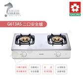 《櫻花牌SAKURA》G613AS 台爐式二口安全爐-不鏽鋼材質 (天然 / 液化) 台灣製造