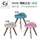 *WANG*K.1寵物家具《Muller穆勒公主 高腳-淺褐|粉藍|粉紅》耐磨布料 保暖舒適 貓窩睡床沙發