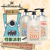 Hallmark合瑪克 怪獸派對 自然之萃2in1洗髮沐浴溫和呵護泡泡露 600ml【BG Shop】5款可選