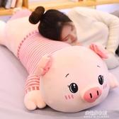 豬公仔布娃娃床上長條陪你睡覺抱枕小豬毛絨玩具女生男孩玩偶可愛 朵拉朵