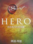 【書寶二手書T1/心靈成長_MAF】Hero-活出你內在的英雄_朗達‧拜恩