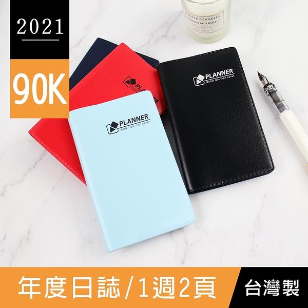 珠友 BC-60265 2021年90K年度日誌/傳統工商手帳/行事曆(1週2頁/左四右三)