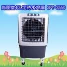 ^聖家^SPY-S550 尚朋堂40L定時水冷扇