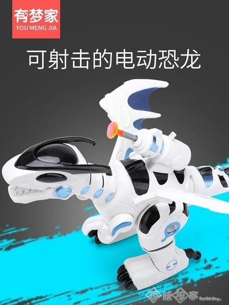 兒童電動恐龍會動走路的大號機械霸王龍仿真動物發射軟彈男孩玩具 璐璐