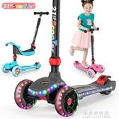 滑板車可坐可推兒童踏板閃光輪燈1寶寶2-13歲三合一腳踏6歲初學者【果果新品】