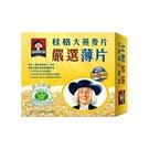 桂格大燕麥片-嚴選薄片1200g【愛買】
